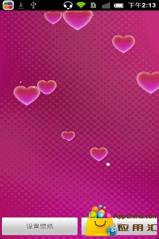 超温暖爱心动态壁纸截图1