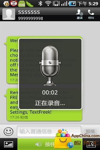 玩免費通訊APP|下載口信 app不用錢|硬是要APP
