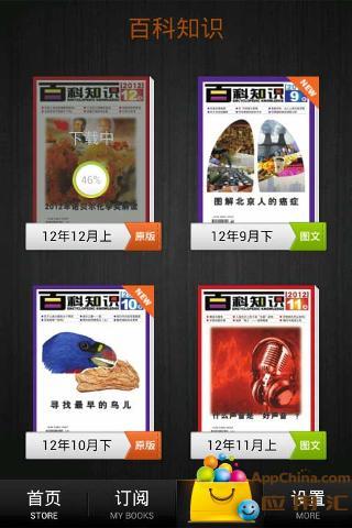 百科知识 書籍 App-癮科技App