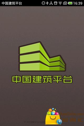 中国建筑平台