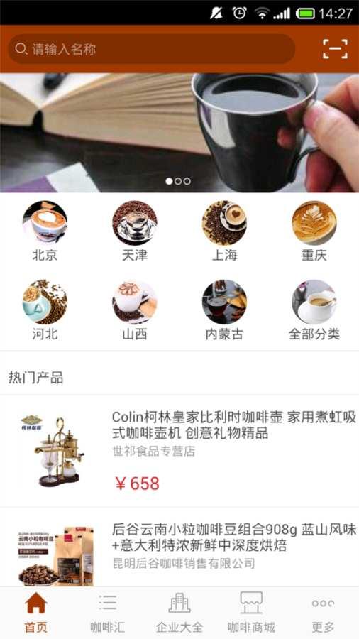 咖啡交易平台
