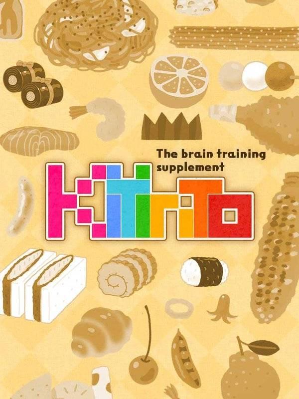 大人也为之沉迷的头脑锻炼游戏!KITINTO