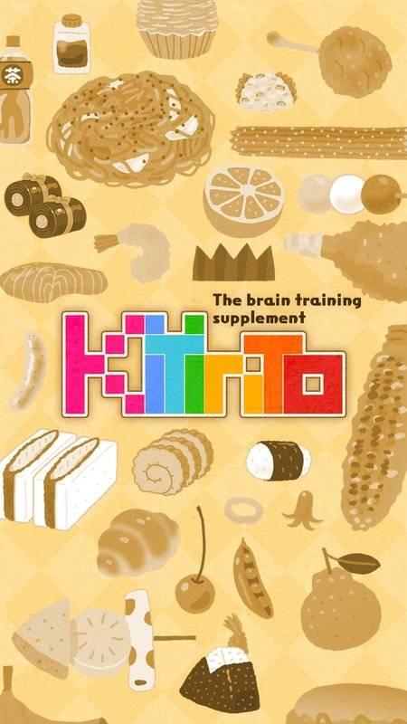 大人也为之沉迷的头脑锻炼游戏!KITINTO截图2