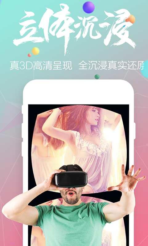 小花秀VR直播截图4