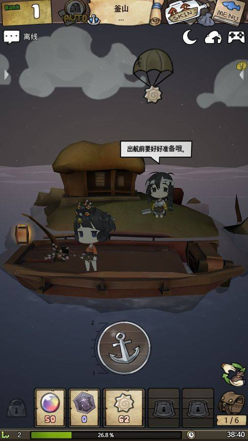 漂流少女 中文版截图1