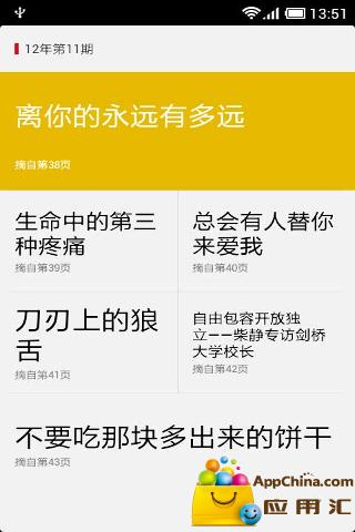 意林12+ 書籍 App-愛順發玩APP