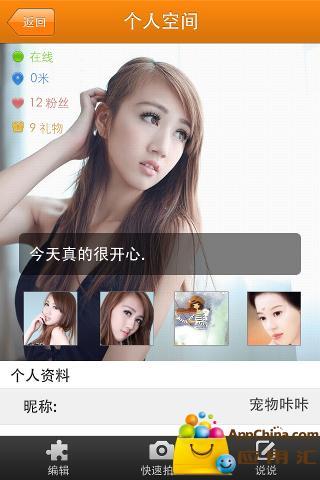 S.H.E大陆后援会 社交 App-癮科技App