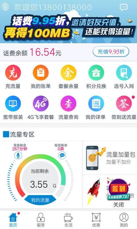 北京移动截图1