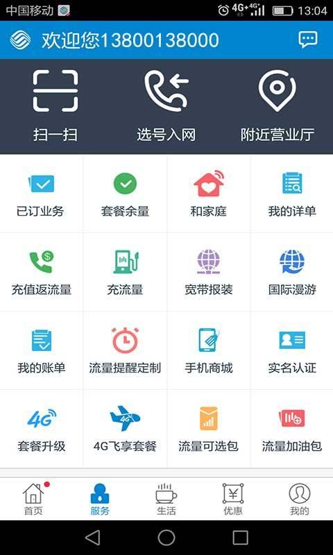 北京移动截图2