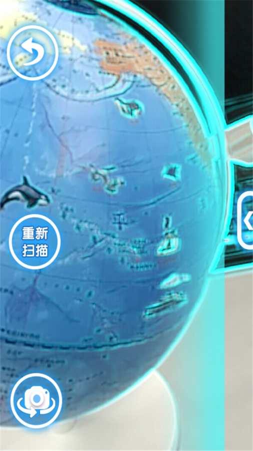 AR地球仪截图1