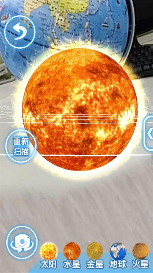 AR地球仪截图4
