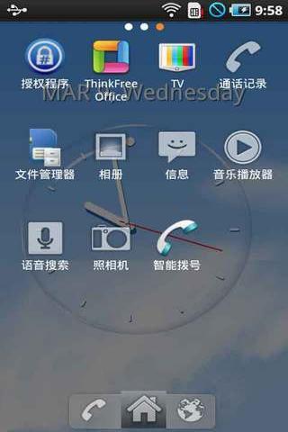重力感应3D天空桌面时钟动态壁纸 1手机版免费下载
