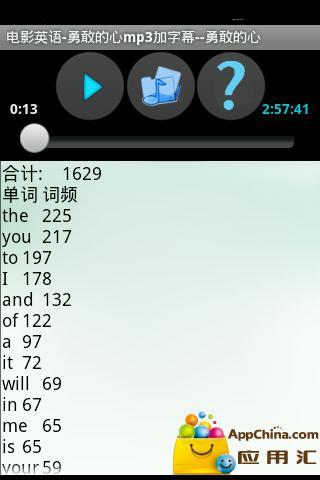 电影英语-勇敢的心mp3加字幕 生產應用 App-愛順發玩APP