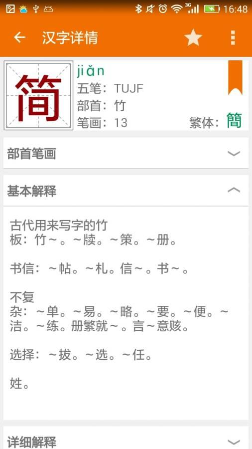 汉语字典截图0