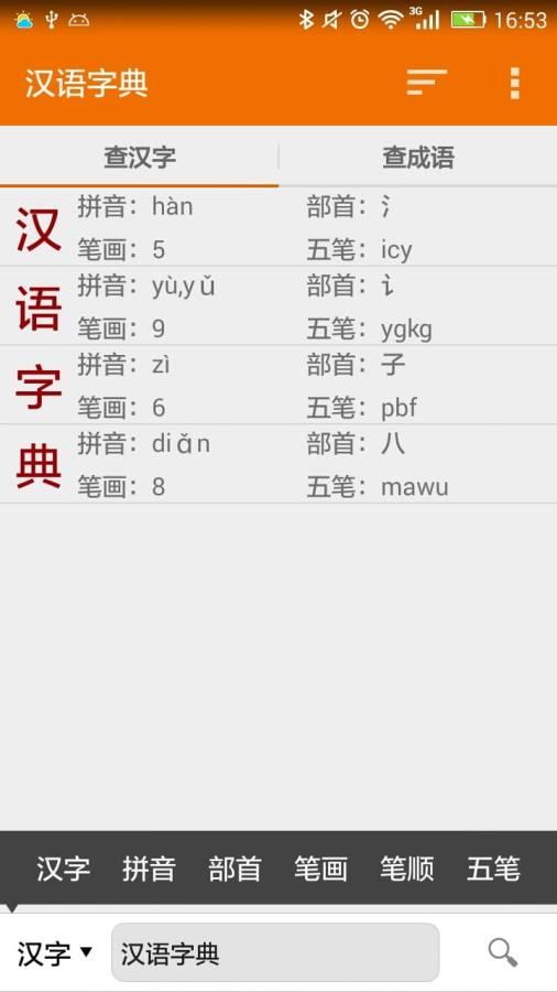 汉语字典截图1