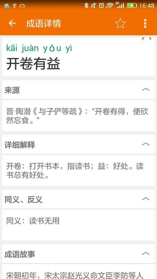 汉语字典截图2