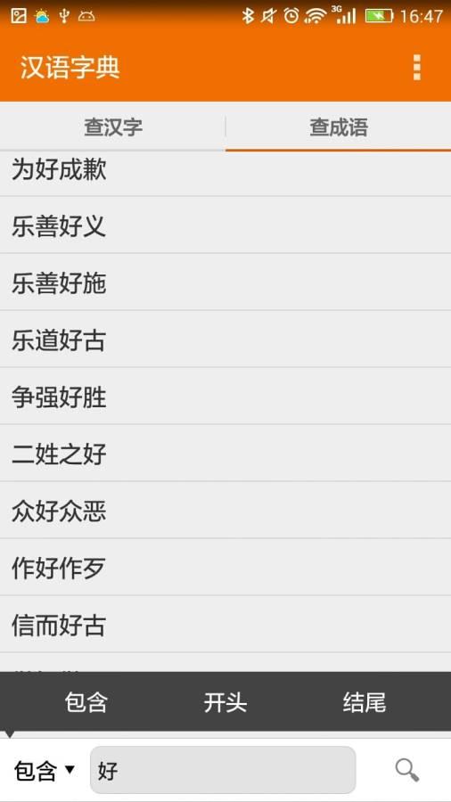 汉语字典截图3