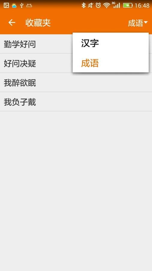 汉语字典截图7