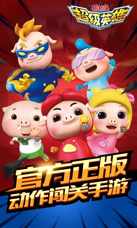 猪猪侠超级英雄
