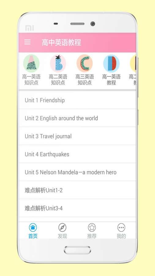 高中英语教程