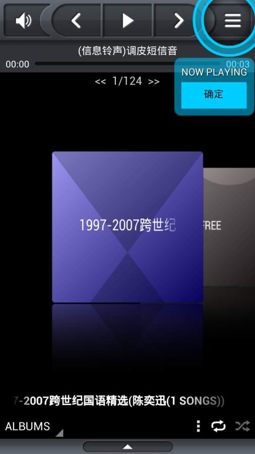 3D音乐播放器iSense