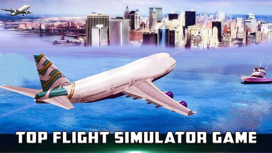 vr城市飞机飞行模拟器截图0