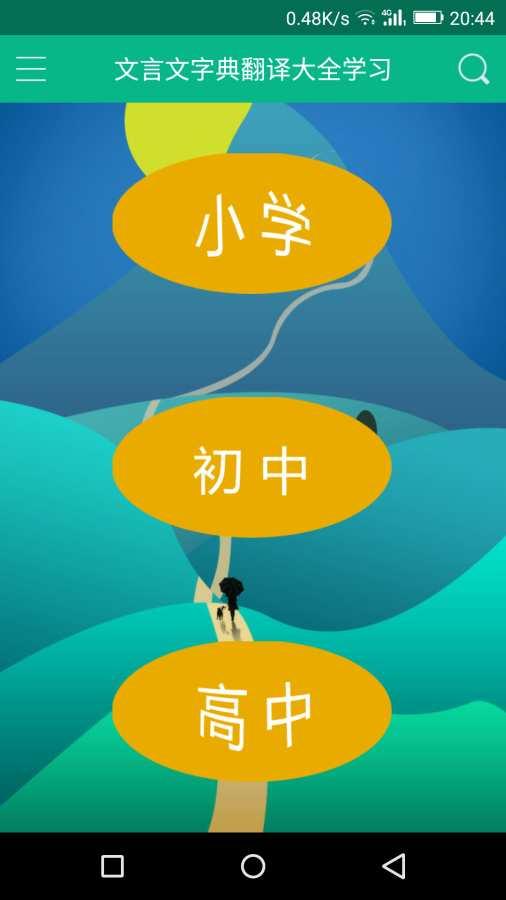 文言文字典翻译截图2