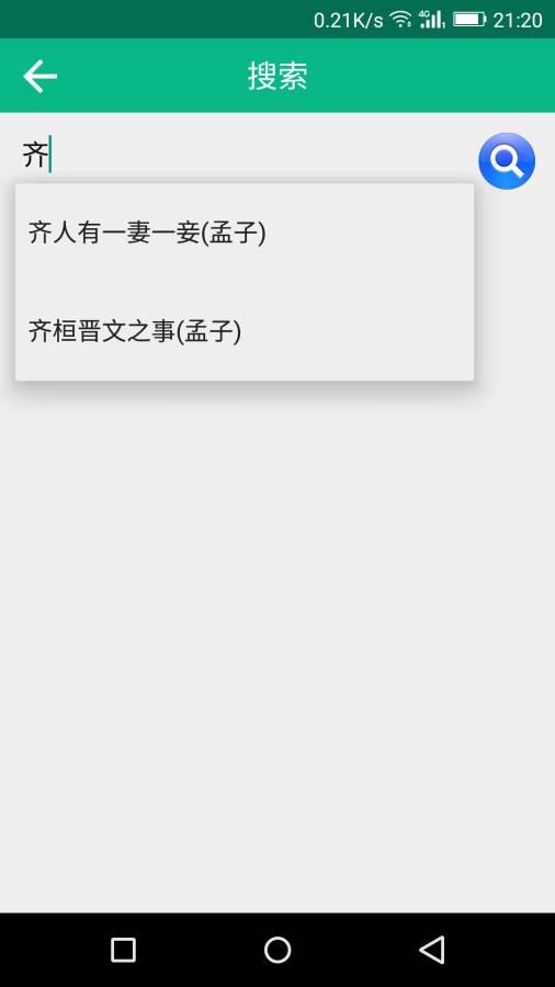 文言文字典翻译截图3