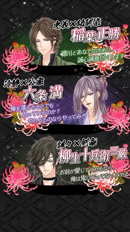 華秘メシ裏大奥 島原の乱 無料女性向け恋愛ゲーム截图4