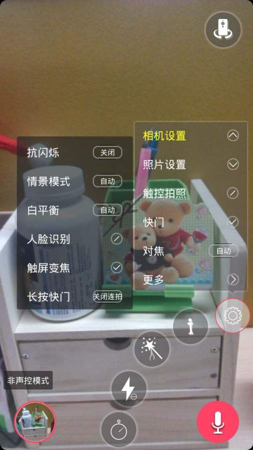 声控相机截图1