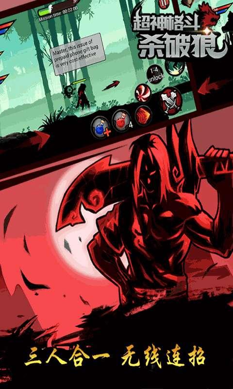 超神格斗杀破狼截图3