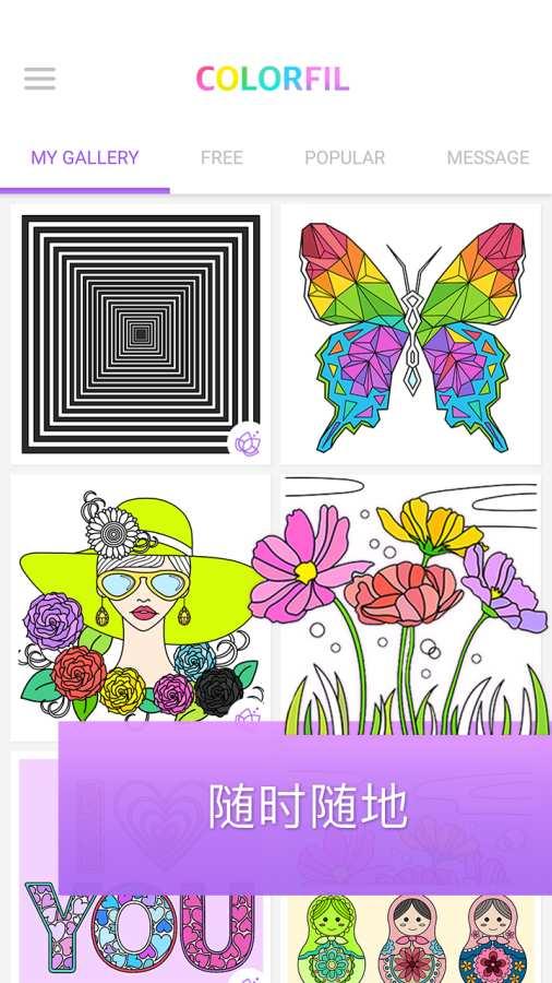 ColorFil-成人绘画截图2