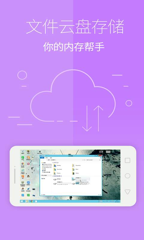 手机电脑截图1