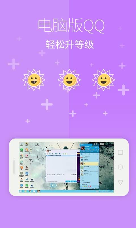 手机电脑截图3