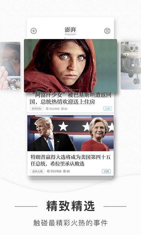 澎湃新闻截图2