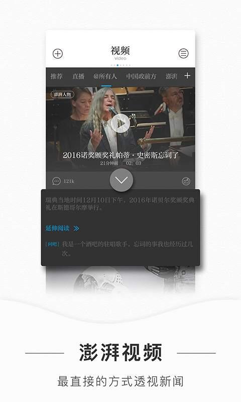 澎湃新闻截图3