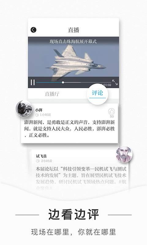 澎湃新闻截图4