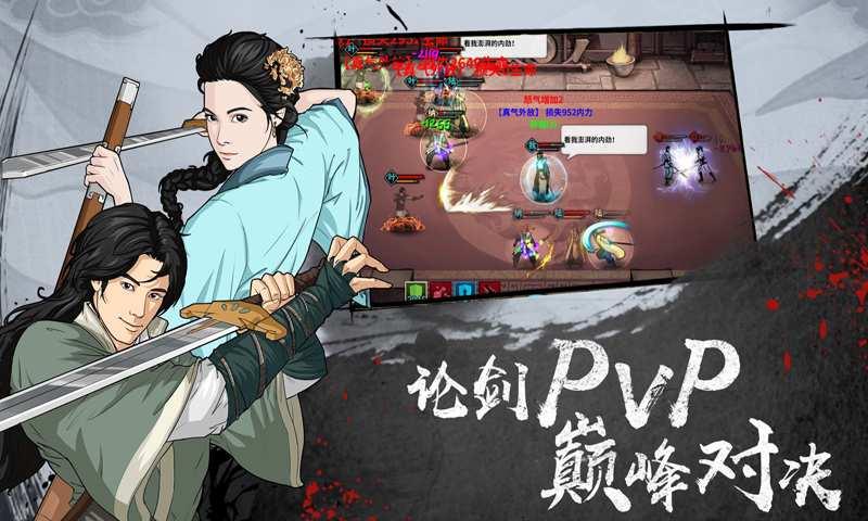 江湖X:汉家江湖截图3