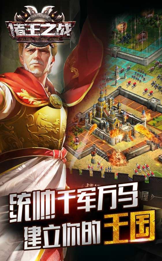 诸王之战截图3