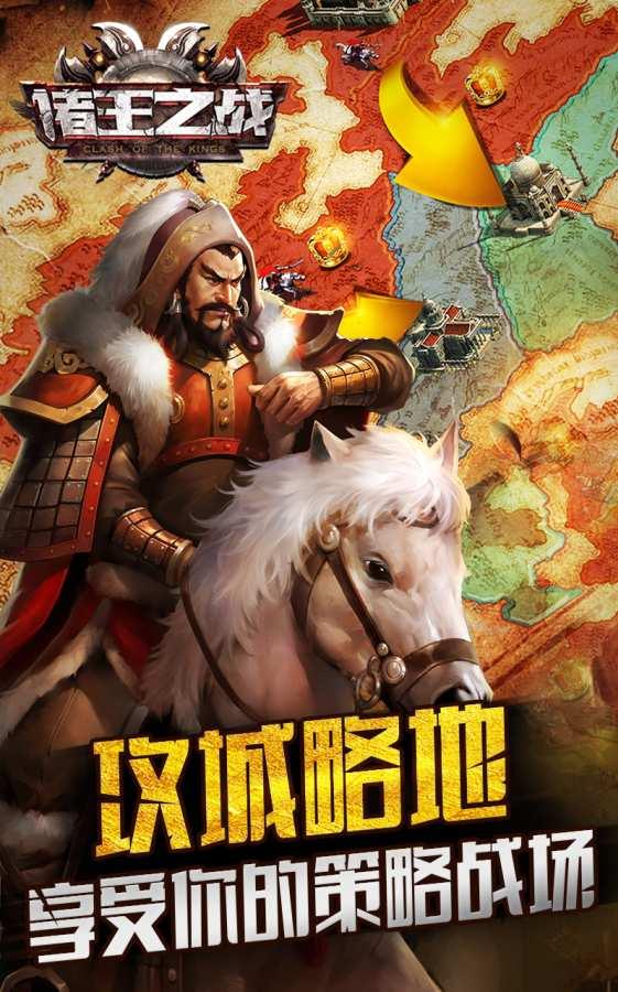 诸王之战截图4