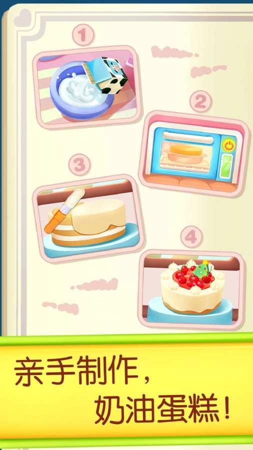 奇妙蛋糕店截图1