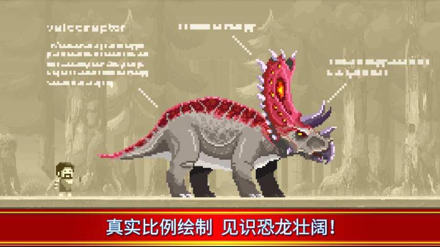 小小恐龙世界:归来截图3