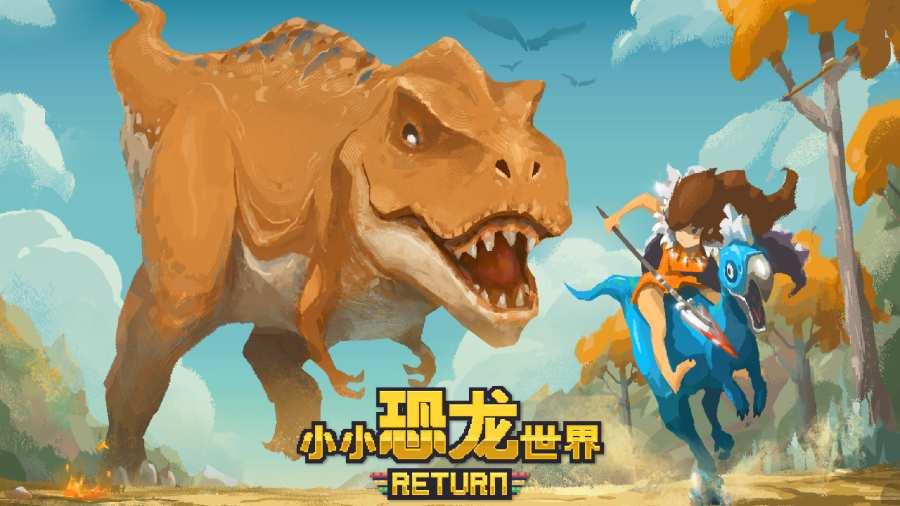 小小恐龙世界:归来截图4