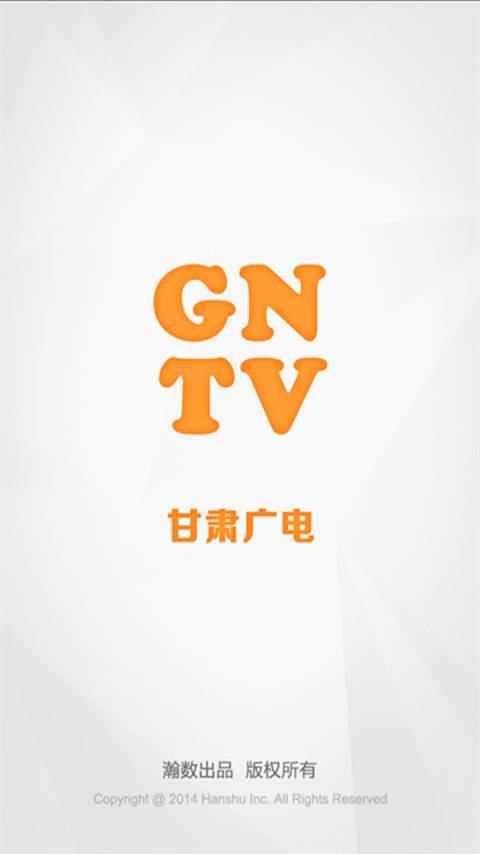 甘肃广电服务平台