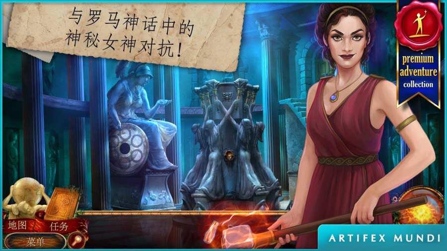 神话探索者:火神的遗物截图1