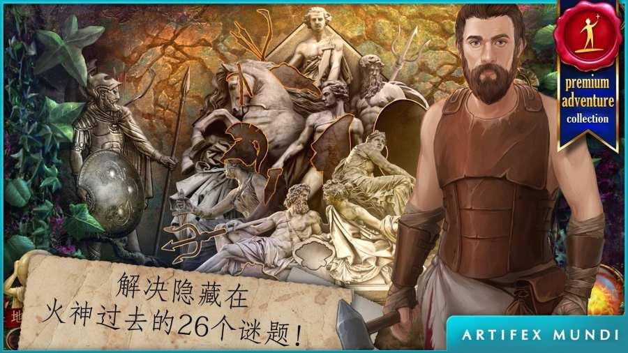 神话探索者:火神的遗物截图2