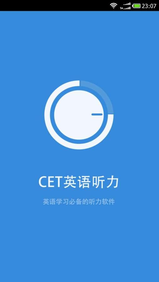 CET4英语听力截图0