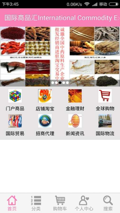 国际商品汇