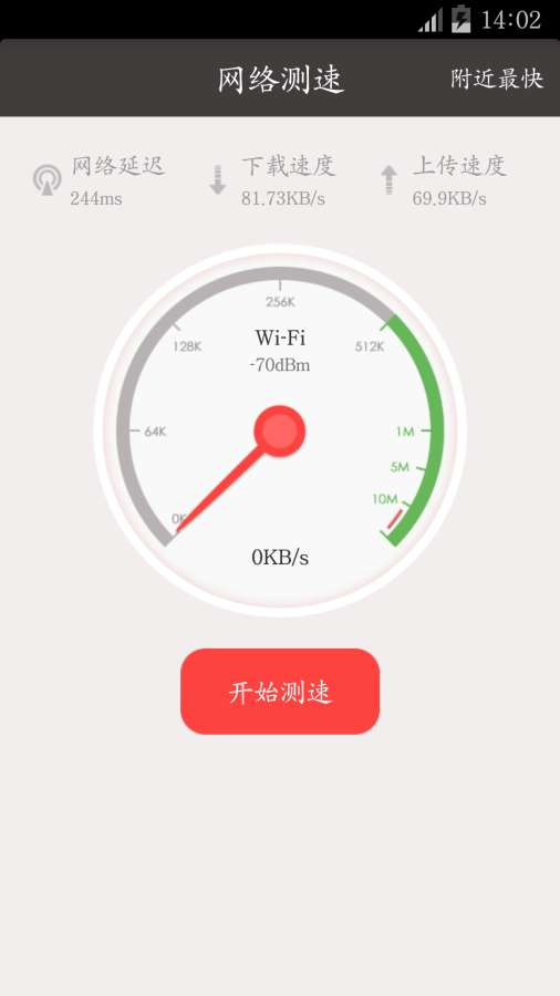 网络测速大师