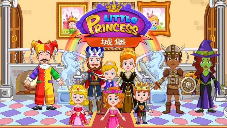 我的小公主:城堡截图1
